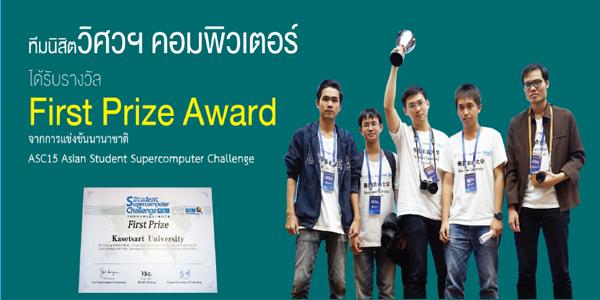 นิสิตภาคคอมพิวเตอร์ได้รับรางวัล First Prize Award
