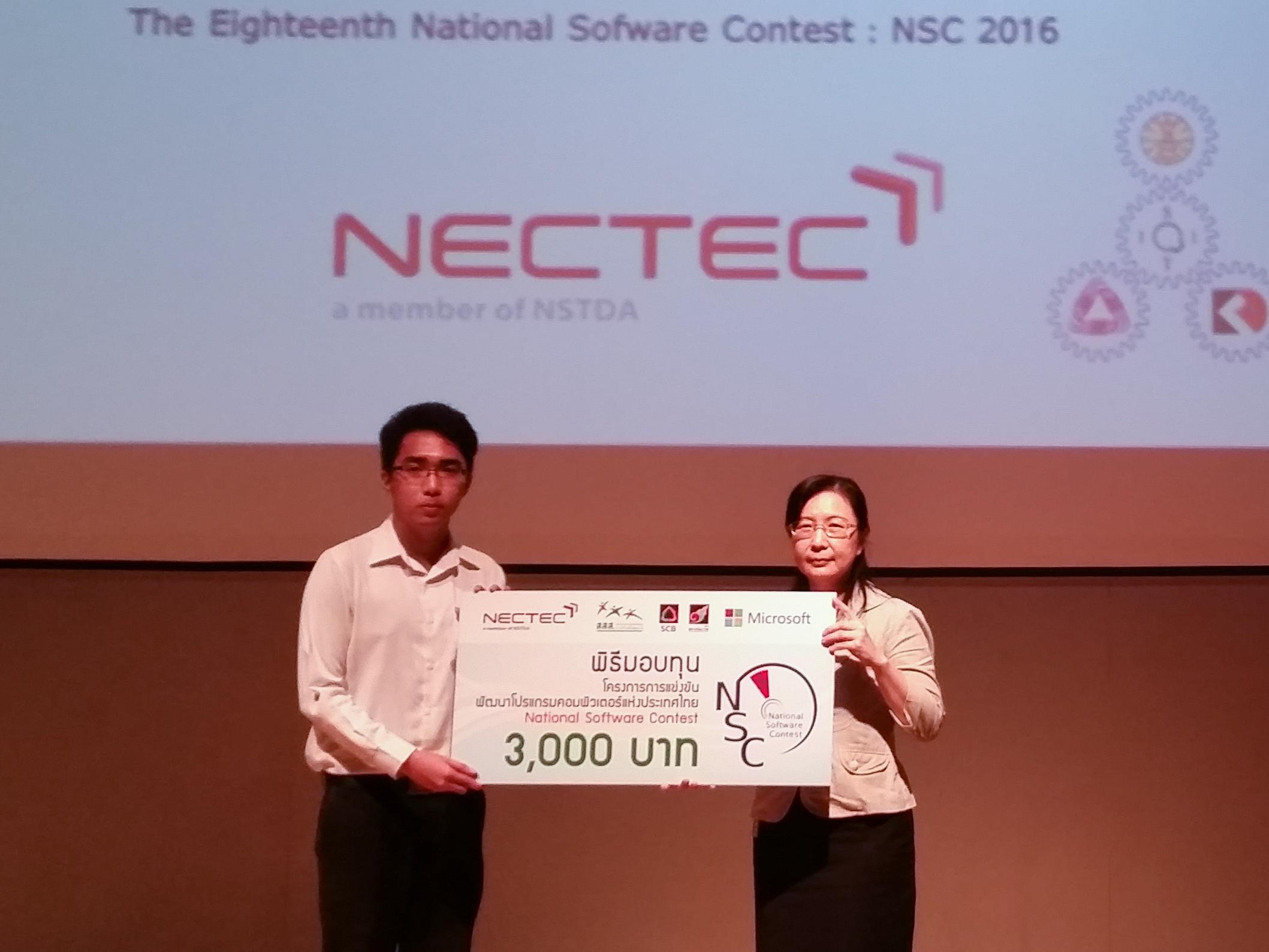 นิสิต CPE & SKE ได้รับทุนรอบคัดเลือก NSC2016