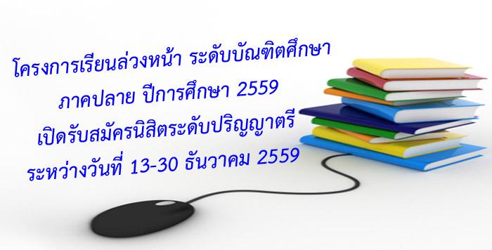 โครงการเรียนล่วงหน้า ระดับบัณฑิตศึกษา ภาคปลาย ปีการศึกษา 2559