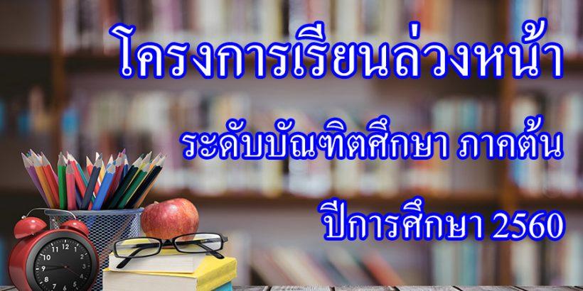 โครงการเรียนล่วงหน้า ระดับบัณฑิตศึกษา ภาคต้น ปีการศึกษา 2560