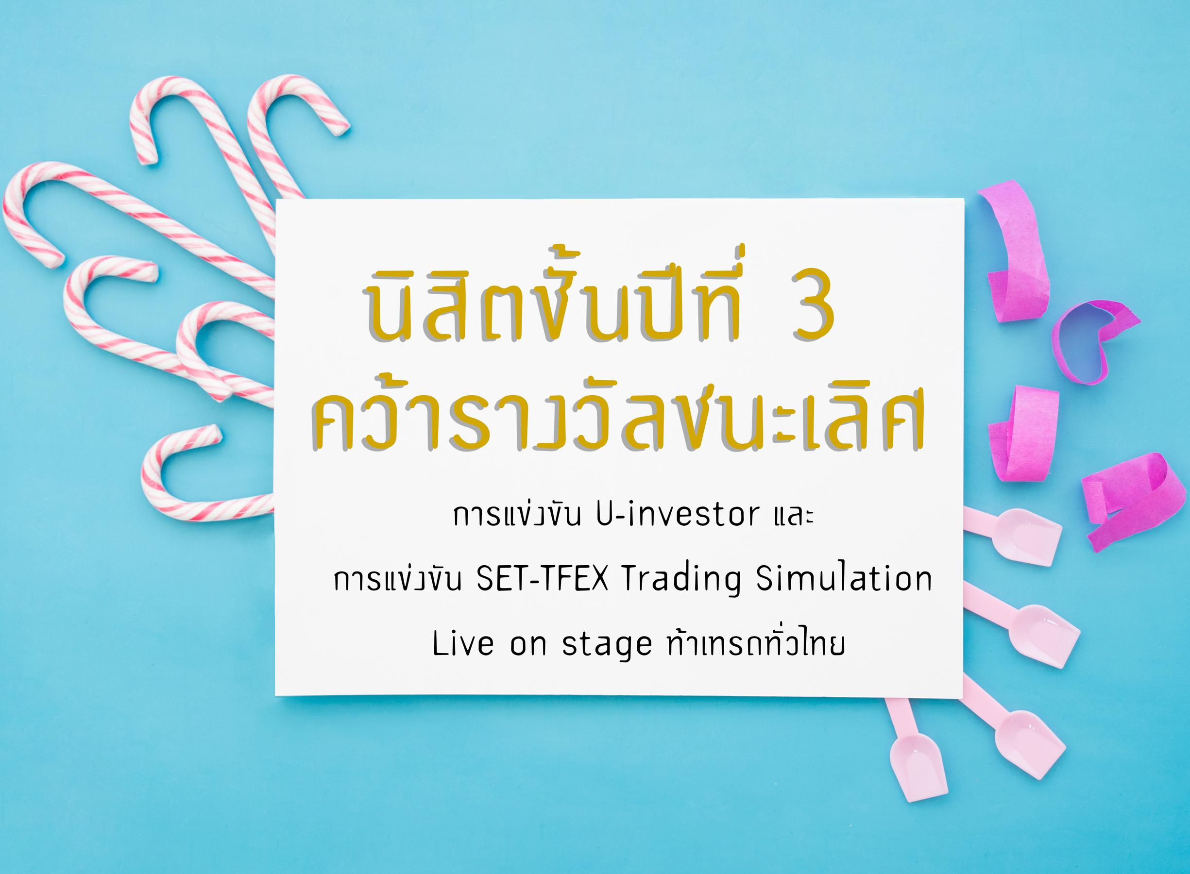 นิสิตชั้นปีที่3 คว้ารางวัลชนะเลิศ การแข่งขัน U-investor และ SET-TFEX Trading Simulation : Live on stage ท้าเทรดทั่วไทย